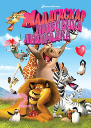 Мадагаскар: Любовная лихорадка (2011)