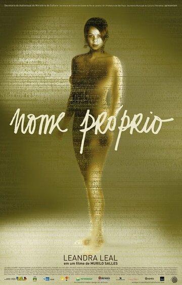 Имя собственное (2007)