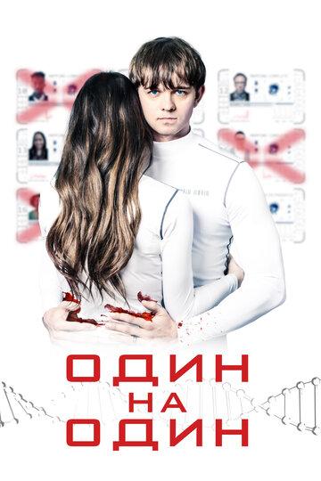 Один на один (2019)