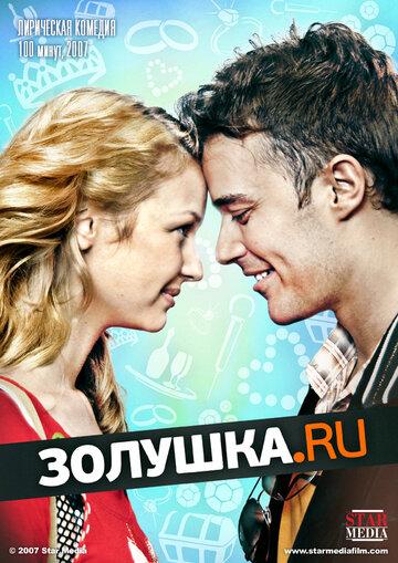 Золушка.ру смотреть онлайн