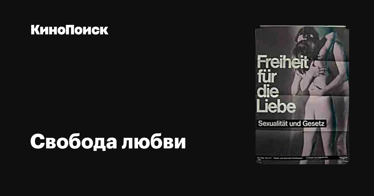 1969 liebe freiheit film die für Freiheit für