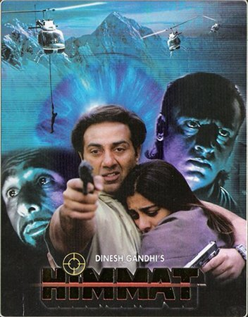 Отважный (1996)