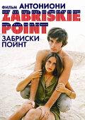 Забриски Пойнт (1970)