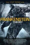 Теория Франкенштейна