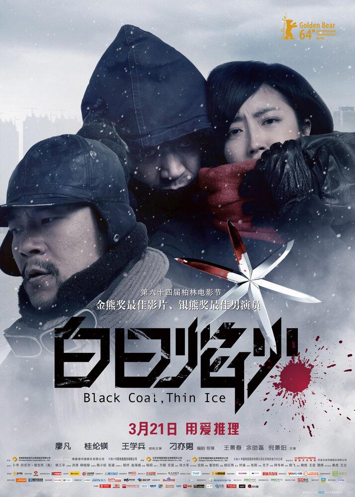 823240 - Чёрный уголь, тонкий лёд ✸ 2014 ✸ Китай