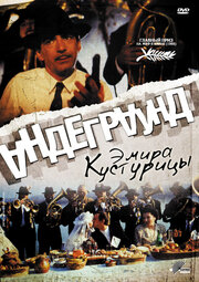 Андеграунд (1995)