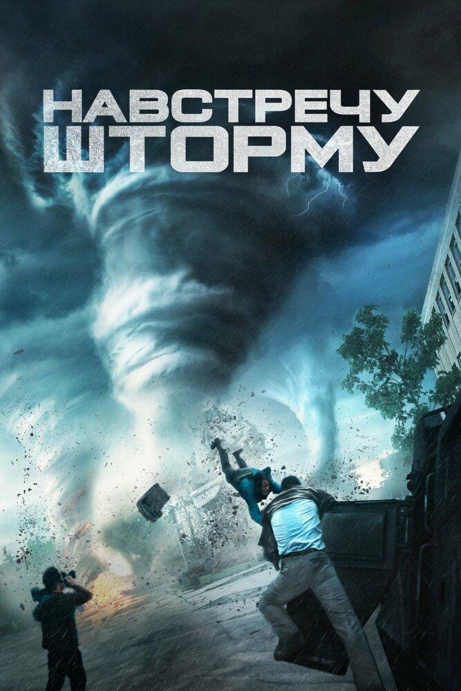 Отзывы к фильму — Навстречу шторму (2014)