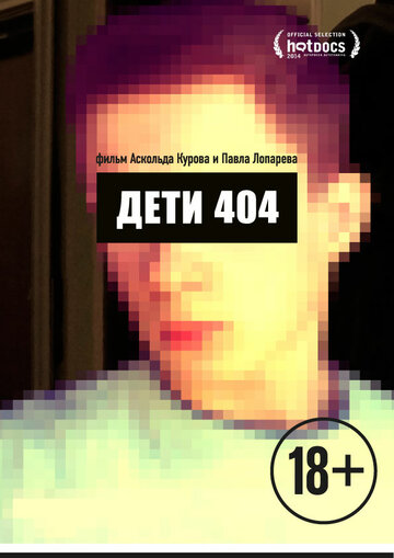 Фильм Дети 404