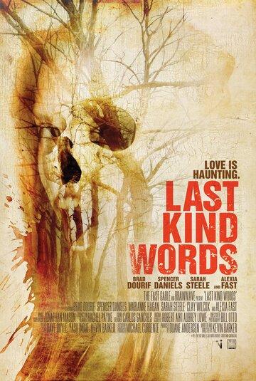 ��������� ������ ����� (Last Kind Words)
