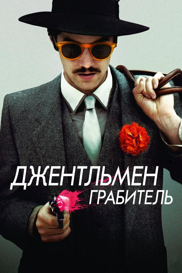 Отзывы к фильму – Джентльмен грабитель (2014)