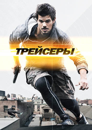 �������� (Tracers)