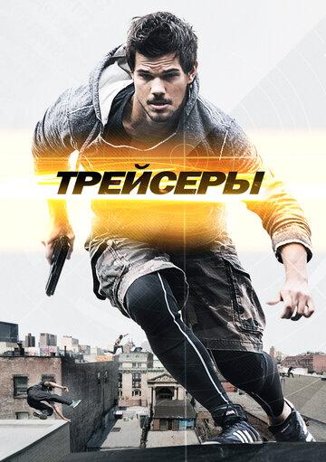 Фильм Трейсеры