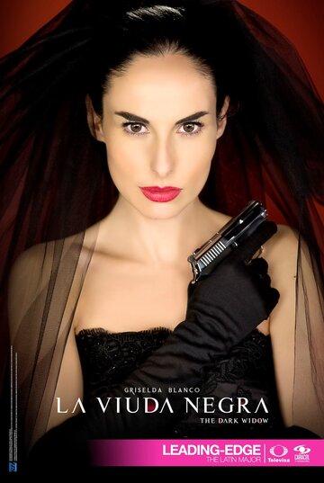 Черная вдова (2014)