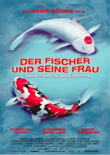 Рыбак и его жена (2005)