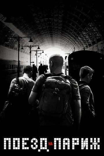Смотреть онлайн Поезд на Париж