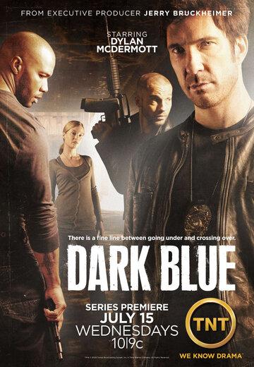 ��� ���������� (Dark Blue)