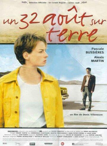32-е августа на Земле (1998)