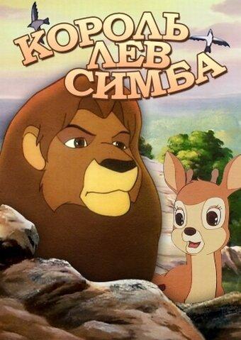 Симба: Король-лев