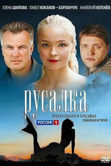 Русалка (2012)