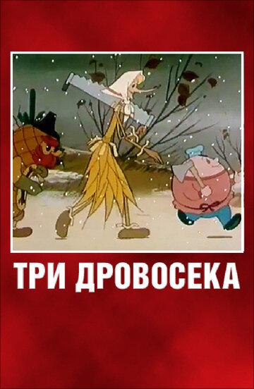 Три дровосека (1959)