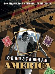 Одноэтажная Америка (2008) смотреть онлайн в хорошем качестве