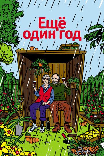 Кино Новое шоу Тома и Джерри