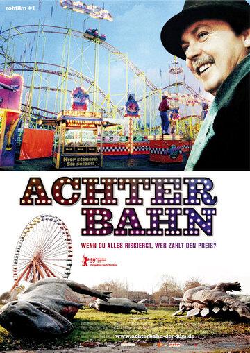 Американские горки (Achterbahn)