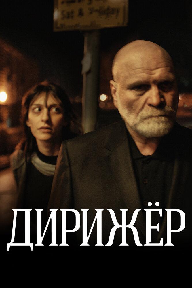 Фильм про еврейскую семью попавшую в плен