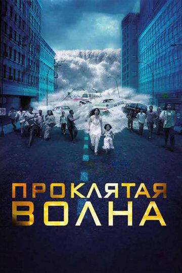 Проклятая волна (2011) полный фильм