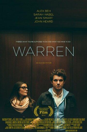 Уоррен (2014)