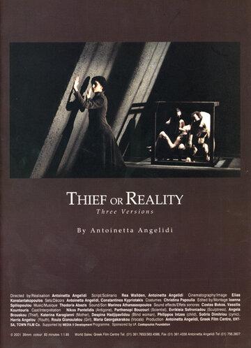 Вор или реальность (2001)