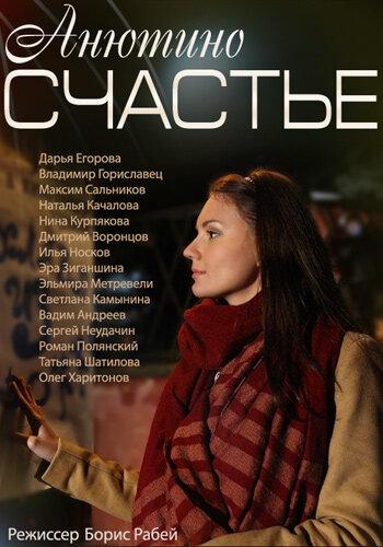 Сериал Анютино счастье (2013)