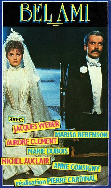 Милый друг (1983) полный фильм онлайн