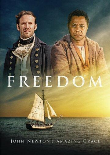 Свобода (Freedom)