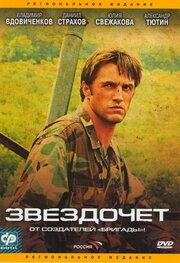 Звездочет (2004)