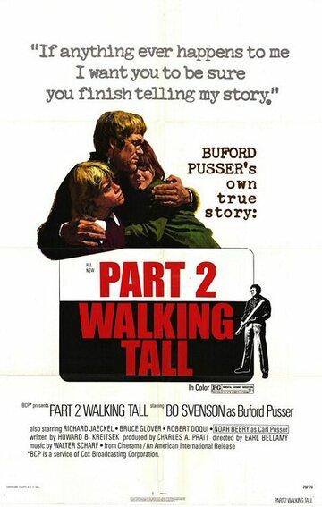 Широко шагая 2 (1975)