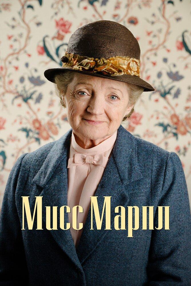 Мисс Марпл (2004)
