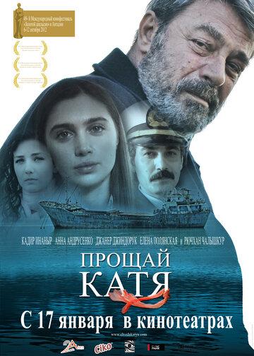 Фильм Прощай, Катя