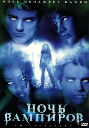 Ночь вампиров (2001)