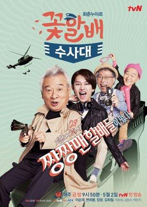 300x450 - Дорама: Следственный отдел старичков-красавчиков / 2014 / Корея Южная