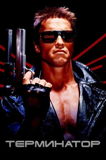 Терминатор (1984) - первая часть боевика с Арнольдом Шварценеггером смотреть онлайн