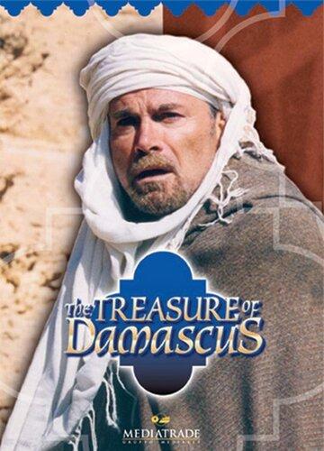 Сокровища Дамаска (1998)