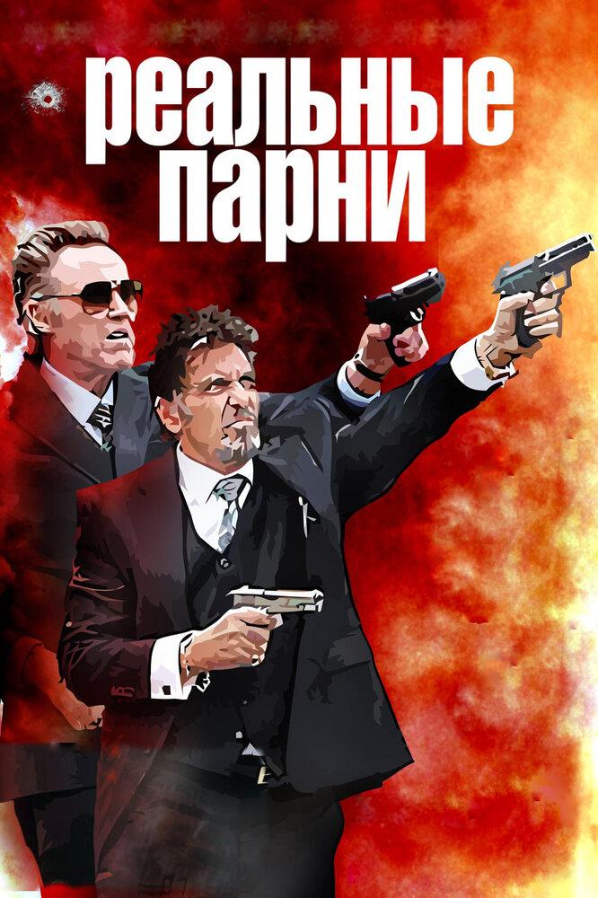 Филм риални парни