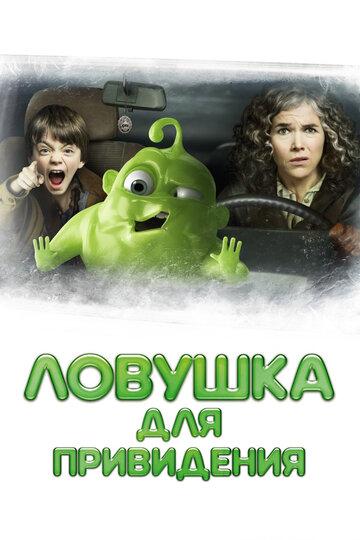 Пастка для привида (2016) українською