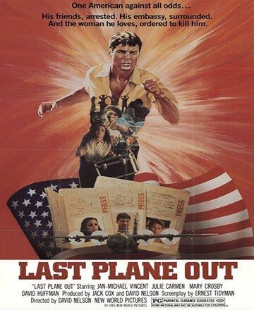 Последний самолёт (1983)