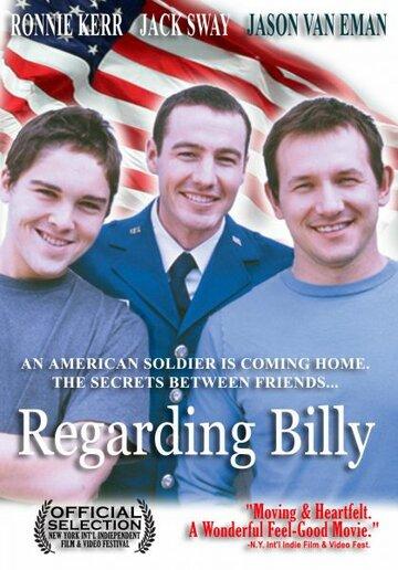Только Билли (2005)