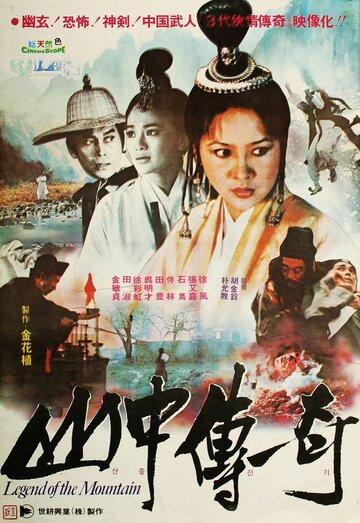 Легенда о горе (1979)