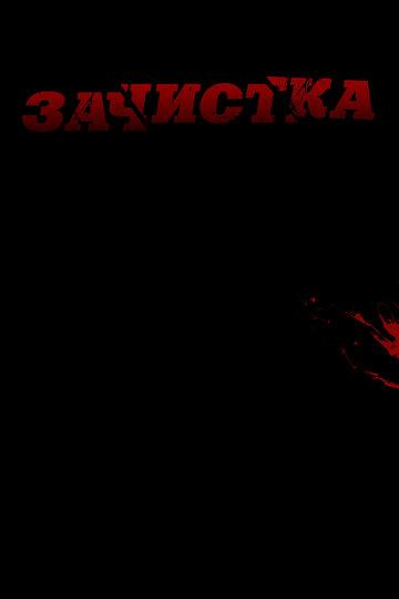Зачистка (2010) полный фильм онлайн