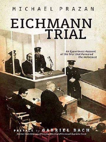 Суд над Эйхманом