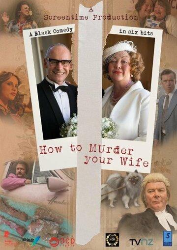 Как убить свою жену (2015) полный фильм онлайн